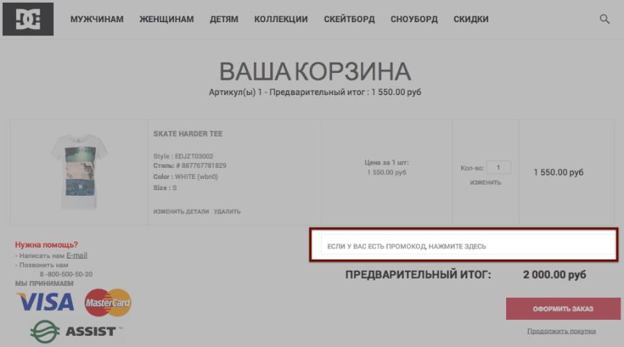Корзина интернет-магазина dcrussia.ru
