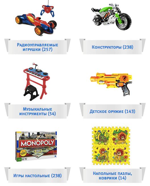 Игрушки в Детском мире