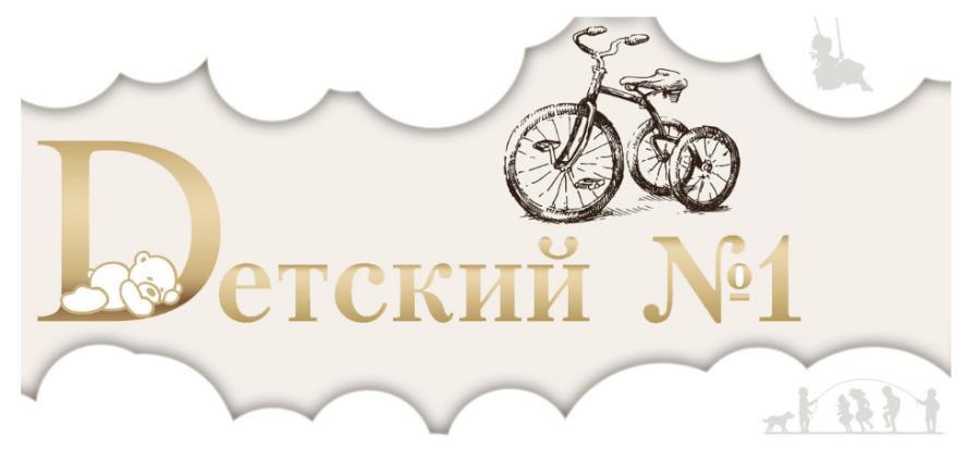 Детский №1 логотип
