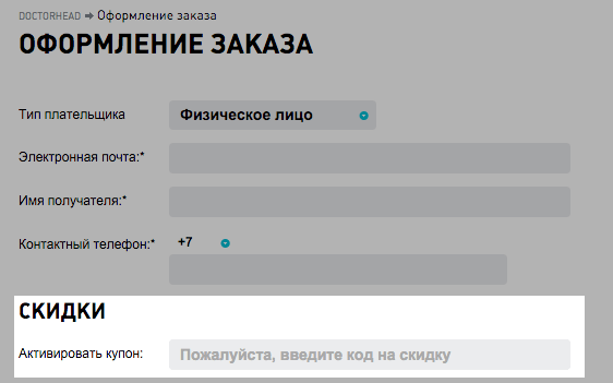 Скриншот корзины doctorhead.ru