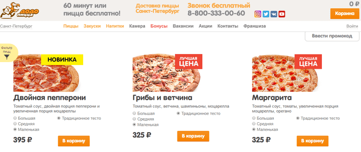 Dodo Pizza — меню