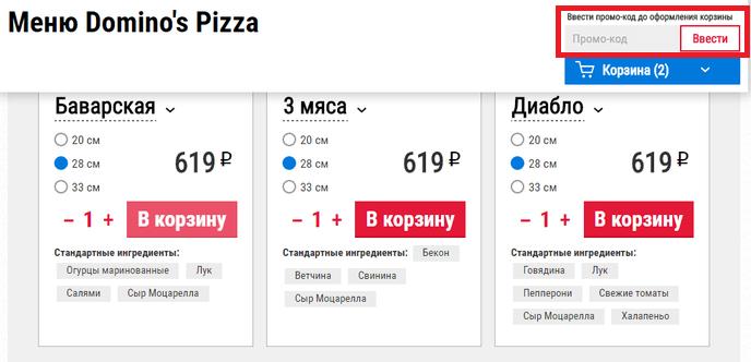 Промокод Домино пицца