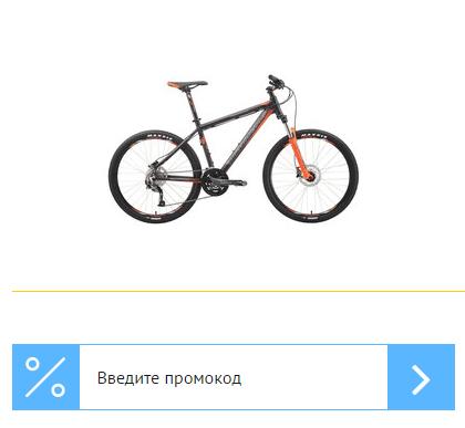 Промокод в интернет-магазине «Велосипеды мечты»
