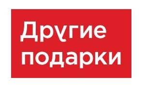 Другие подарки логотип