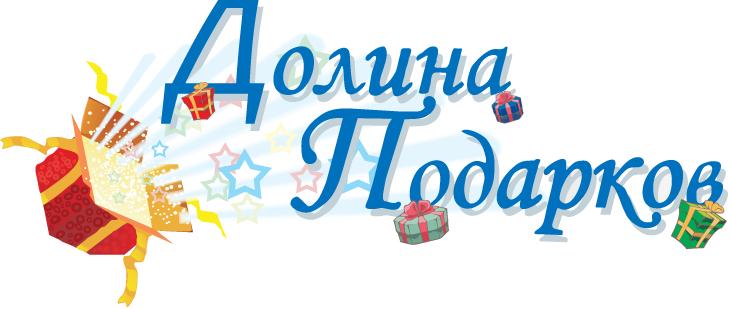 Долина подарков - логотип
