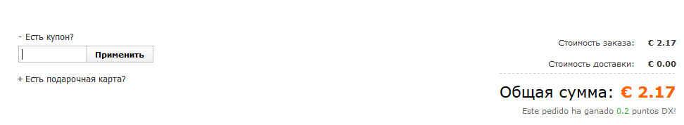 Применение промокода в DX.com