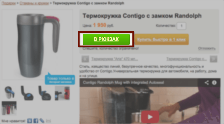 Корзина интернет-магазина Экспедиция