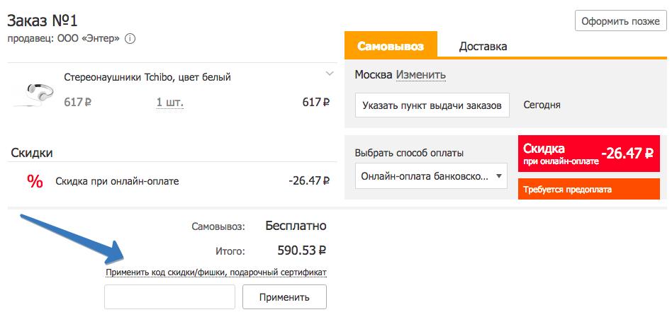 Где вводить промокод в Enter.ru