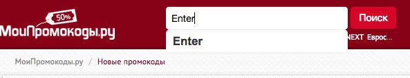 Введите в строке поиска название интернет-магазина
