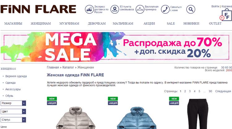 Интернет-магазин Finn-Flare