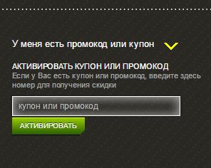 Промокод в интернет-магазине Футболстор