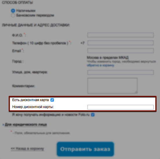 Оформление заказа Foto.ru