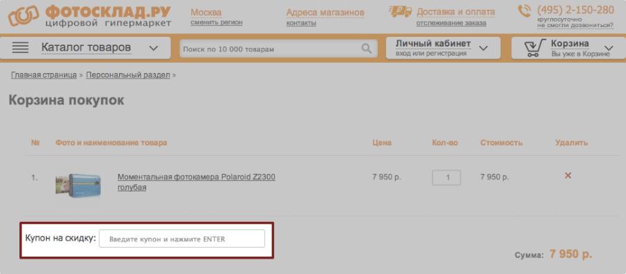 Где вводить купон на скидку Фотосклад.ру