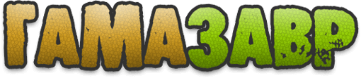 Логотип Гамазавр