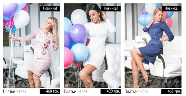 Каталог женской одежды Гепюр