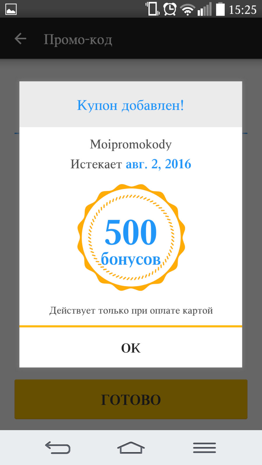 Купон добавлен Gettaxi Android