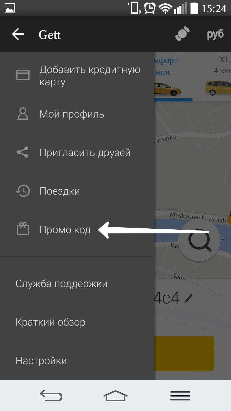 Gett — где вводить промокод на Android