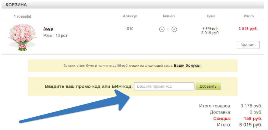 Гранд Флора промокод