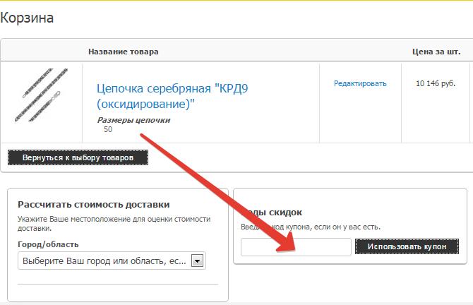 Как активировать купон на скидку на Grandstock.ru