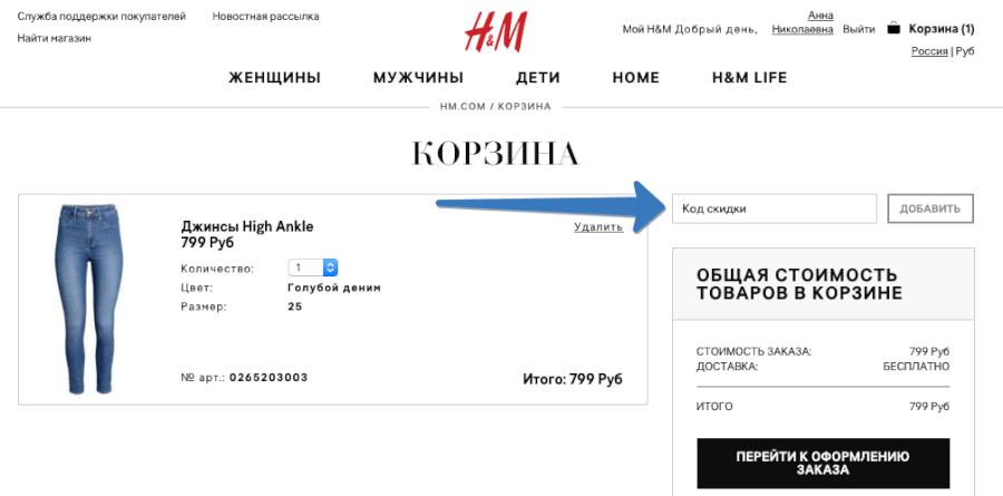 Код скидки H&M — где вводить