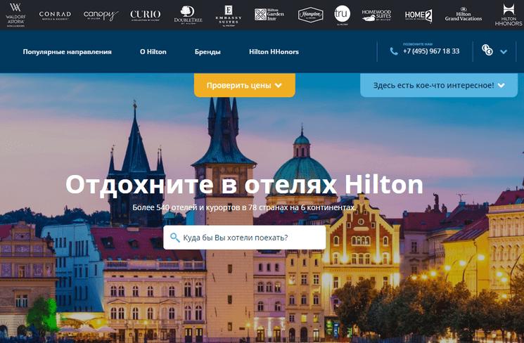 Hilton — главная страница
