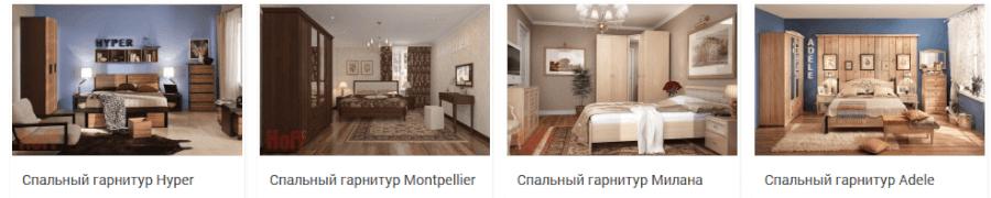 Спальные гарнитуры в интернет-магазине Hoff