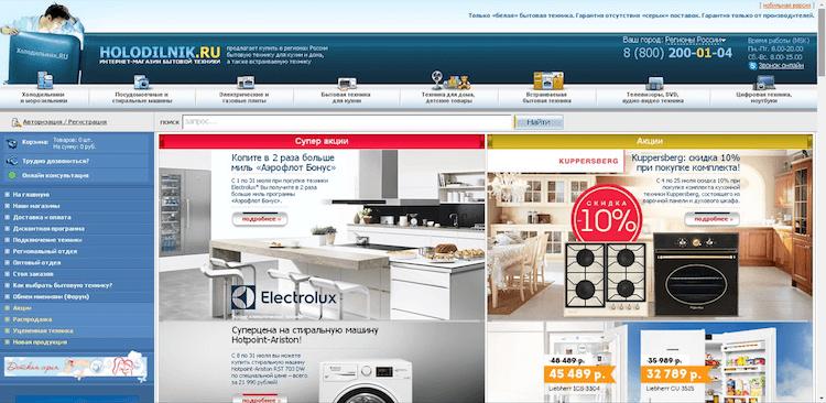Сайт Холодильник.ру