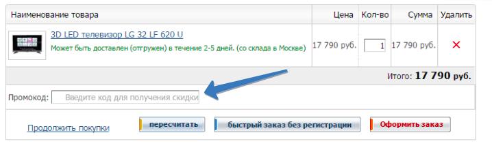 Промокод Холодильник.ру