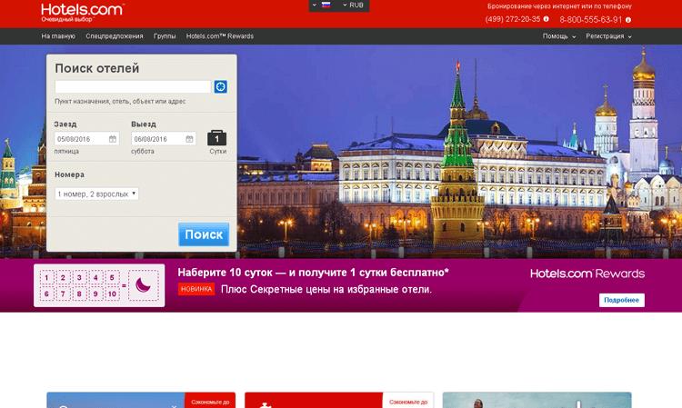 Hotels.com — главная страница