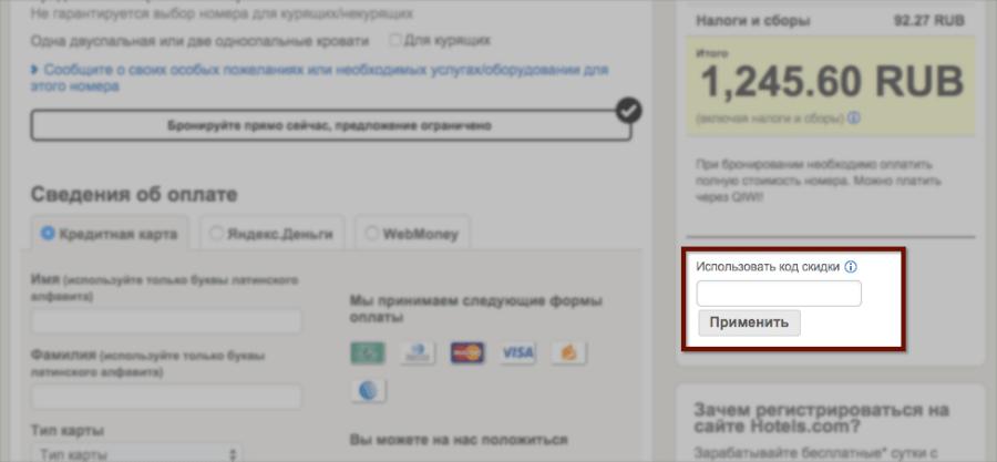 Код скидки hotels.com