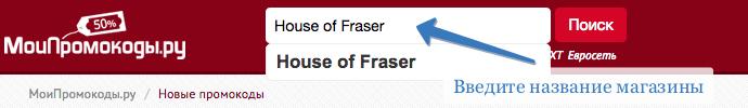 Поиск промокода для House of Fraser