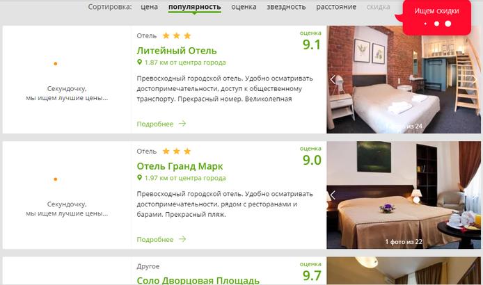 Hotellook — удобное бронирование