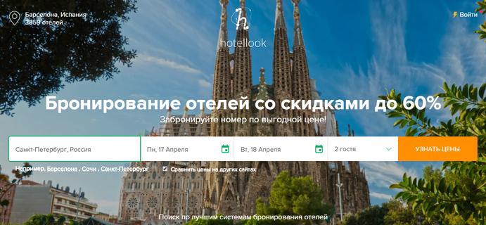 Hotellook — главная страница