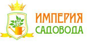 Империя Садовода логотип
