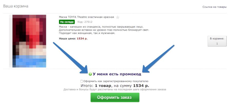 Промокод Интимшоп где вводить