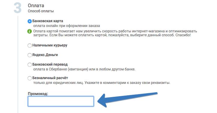 Активация промокода в магазина jili-bili.ru