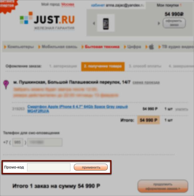 Активация промокода Just.ru