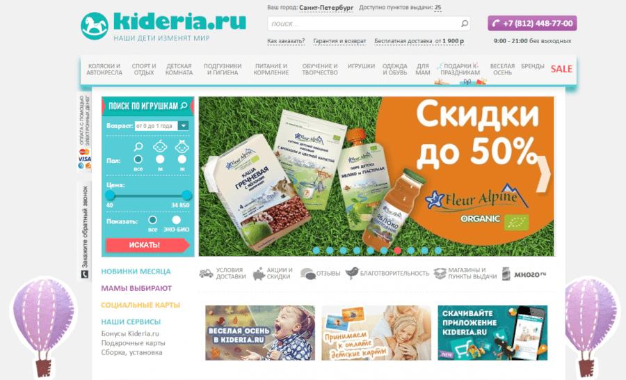 Интернет-магазин Кидерия