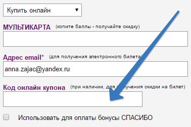 Код онлайн купона на kinomax.ru
