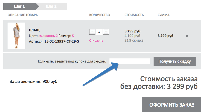 Корзина интернет-магазина Кира Пластинина