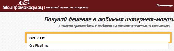 Поиск промокода для интернет-магазина Кира Пластинина