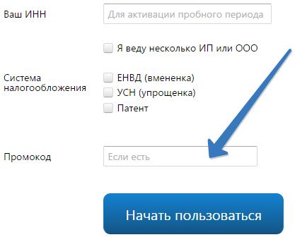 Промокод в интернет-магазине Kontur.ru