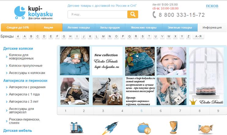 Купи Коляску — главная страница