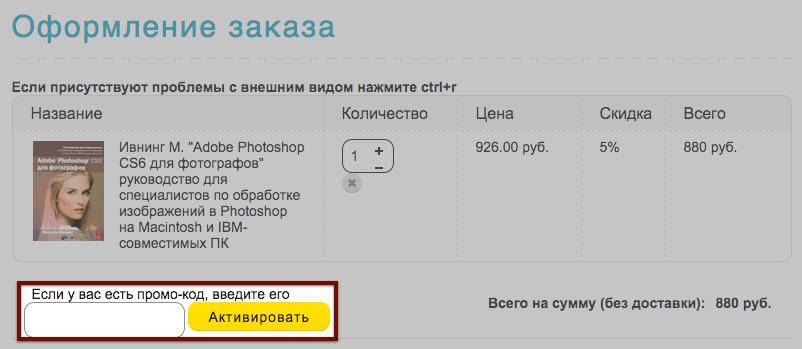 Активация промокода в Комбук