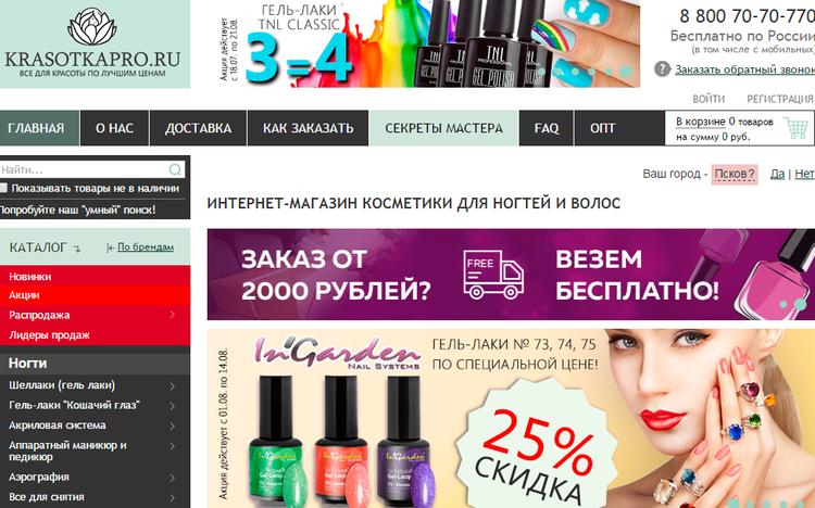 Интернет-магазин Krasotkapro