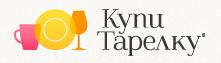 Купи Тарелку — логотип