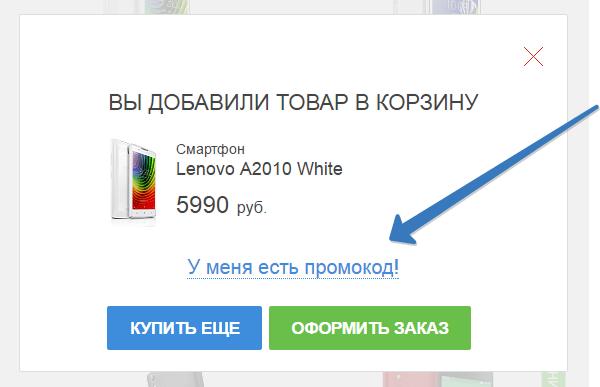 Промокод в корзине интернет-магазина Lenovo