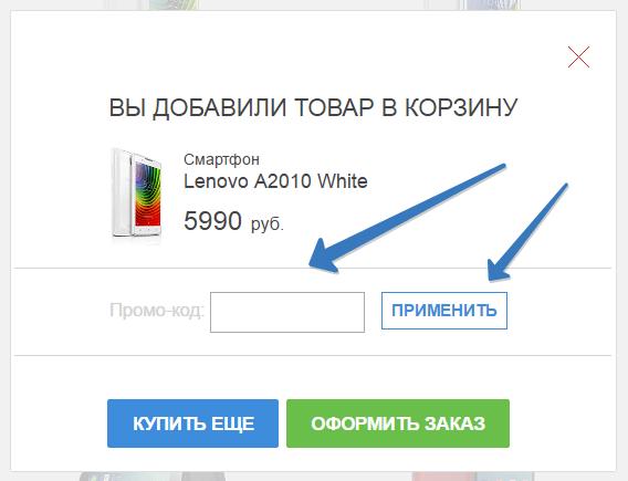 Как воспользоваться промокодом в интернет-магазине Lenovo