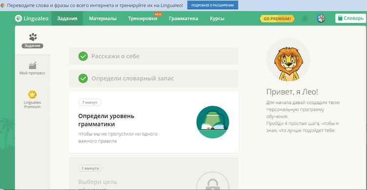 Лингвалео — интерфейс