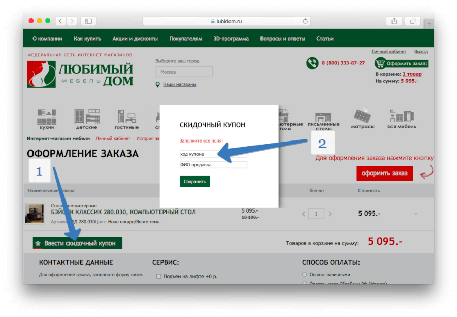 Как активировать купон в магазине lubidom.ru